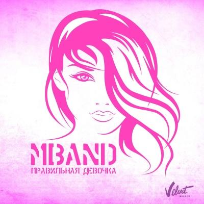 MBAND - Правильная Девочка