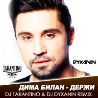 Держи (DJ Tarantino & DJ Dyxanin Remix)