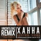 Ханна - Потеряла Голову (Vincent & Diaz Remix)