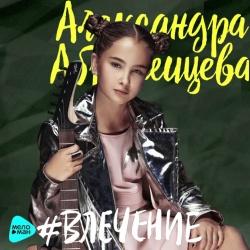 Александра Абрамейцева - Влечение