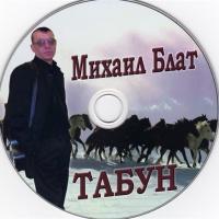 Михаил Блат (Колчин) - Дворовая