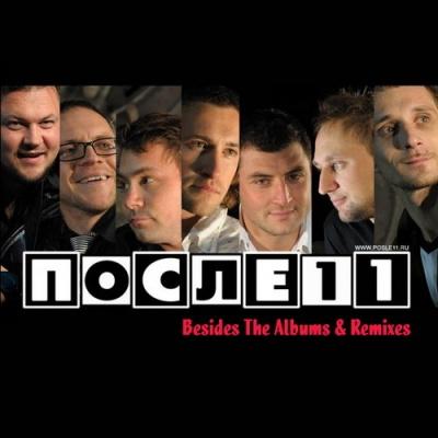 После 11 - Besides The Albums & Remixes