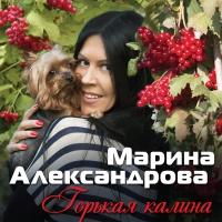 - Горькая Калина