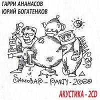 Ананасов-Богатенков. Акустика.