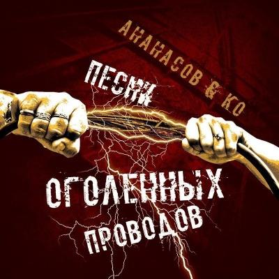 Гарри Ананасов - Песни Оголённых Проводов (Album)
