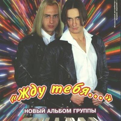 Бульвар - Жду Тебя (Album)