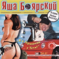 Яша Боярский - У Кирюши