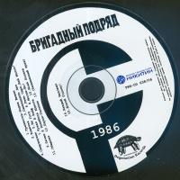 Бригадный Подряд - Бригадный Подряд (Album)