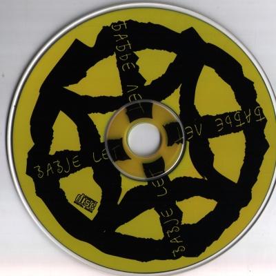 Братья Лапенковы - Бабье Лето (Album)