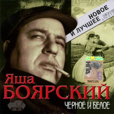 Яша Боярский - Чёрное И Белое (Album)