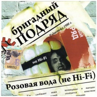 Бригадный Подряд - Розовая Вода (Не HI-FI) (Переиздание) (Album)