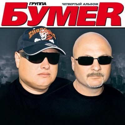 Бумер - Я Иначе Не Могу