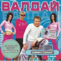Валдай - Замиксовано! (Album)