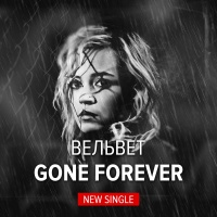 Вельвеt - Gone Forever (Single)