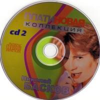Платиновая коллекция (CD-2)