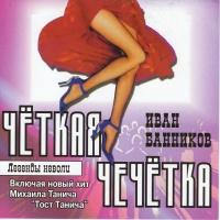 Иван Банников - Четкая Чечетка (Album)