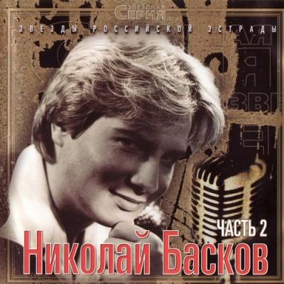Николай Басков - Звёздная серия, часть 2