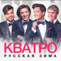 КВАТРО - Синий иней