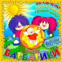 Группа Барбарики. Песни от Любаши