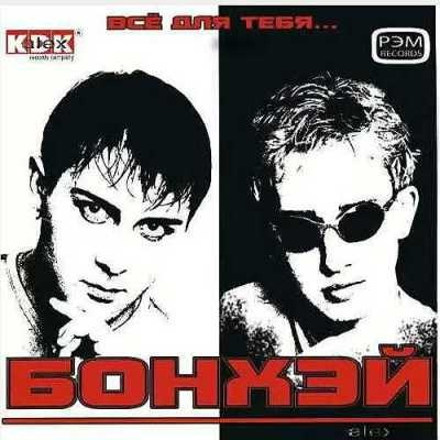 БонХэй - Альбом 1991 года