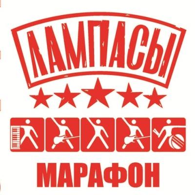 Лампасы - Марафон (Album)