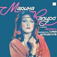 Марина Капуро - Марина Капуро И Группа «яблоко»