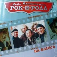 Ва-Банкъ - Лови Настроение Рок-Н-Ролл (Album)