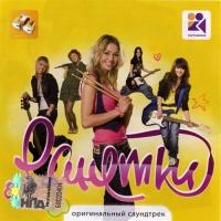 Ранетки - Инструментальная Тема Popuri Var Phowo