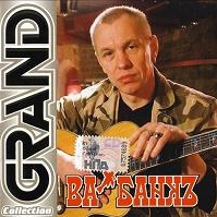 Ва-Банкъ - Grand Collection (Album)