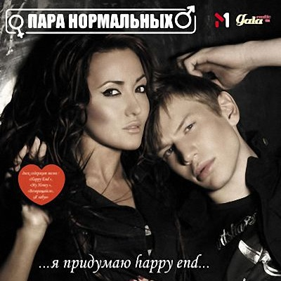Пара Нормальных - Happy End