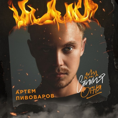 Артем Пивоваров - Стихия огня