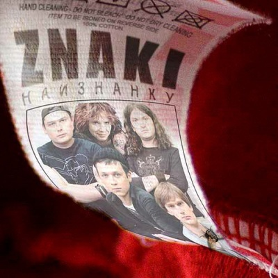 Znaki - Наизнанку (Album)