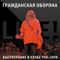 Live! Выступление В Клубе Рок-Сити