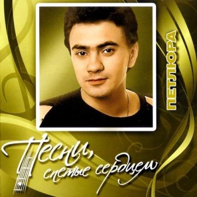 Виктор Петлюра - Песни Спетые Сердцем (Album)