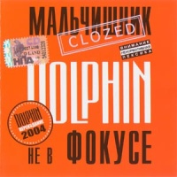 Дельфин (Dolphin) - Не В Фокусе (Переиздание)
