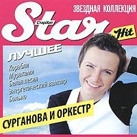 Сурганова И Оркестр - Звездная Коллекция. Лучшее (Compilation)