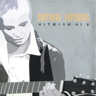 Сурганова И Оркестр - Неужели Не Я (Album)