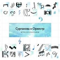Сурганова И Оркестр - Игра В Классики (Album)
