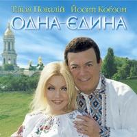 Таисия Повалий - Одна-Едина