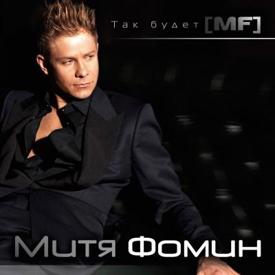 Митя Фомин - Все будет хорошо (DJ Rich-Art & DJ Night Remix)