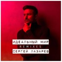 Идеальный мир (Vlad-Style Remix)