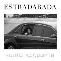 ESTRADARADA - Вите надо выйти (Slider & Magnit Remix)