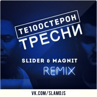 Тресни (Slider & Magnit Remix)