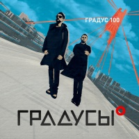 Градусы - Градус 100 (DJ Kostas & DJ Max-More Remix)