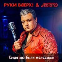 Руки Вверх - Когда мы были молодыми (Astero Remix)