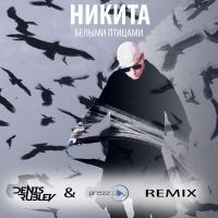 Никита - Белыми птицами (DJ Denis Rublev & DJ Prezzplay Remix)