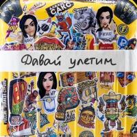 Давай улетим (DJ Denis Rublev & DJ Prezzplay Remix)