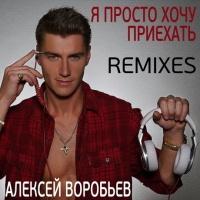 Я Просто Хочу Приехать (Eugene Star Remix)