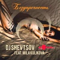 Безупречность (Pavel Velchev & Dmitriy Rs Remix)