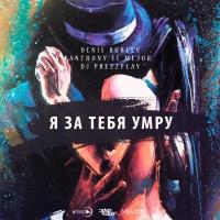 DJ Denis Rublev - Я за тебя умру (DJ Prezzplay Cover Mix)